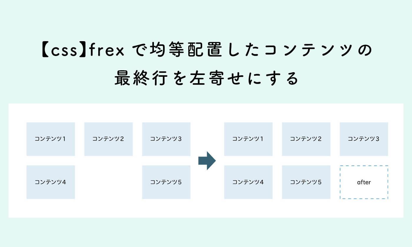 frexで均等配置したコンテンツの最終行を左寄せにする