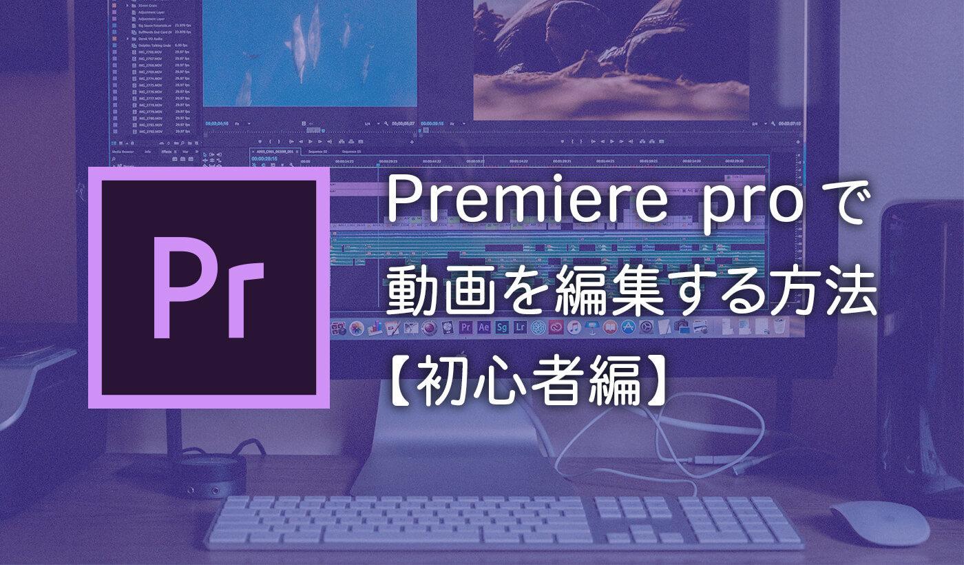 premiere proで動画を編集する方法【初心者編】