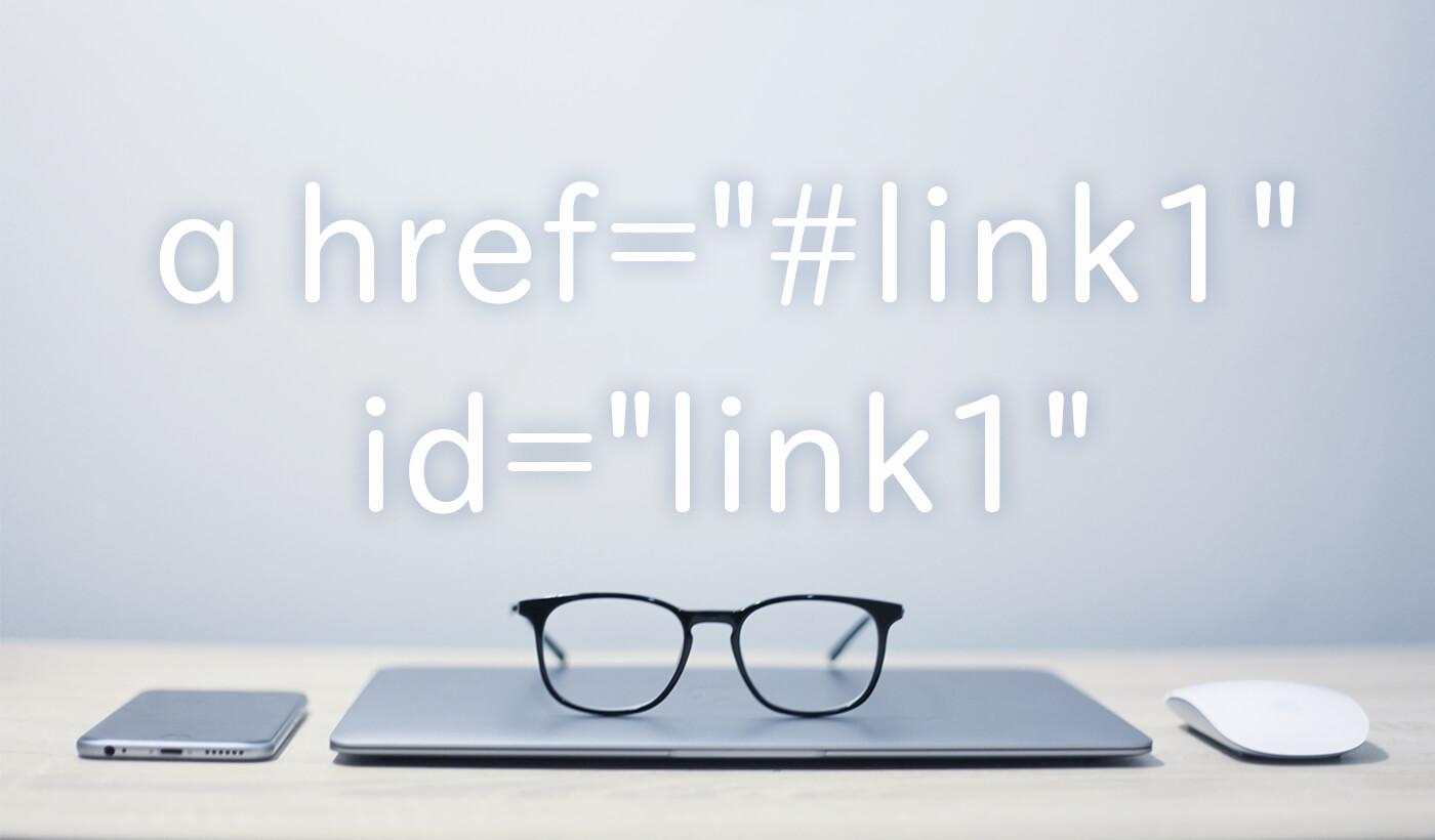 idを使ってページ内をスクロールする【html / リンクの作り方】