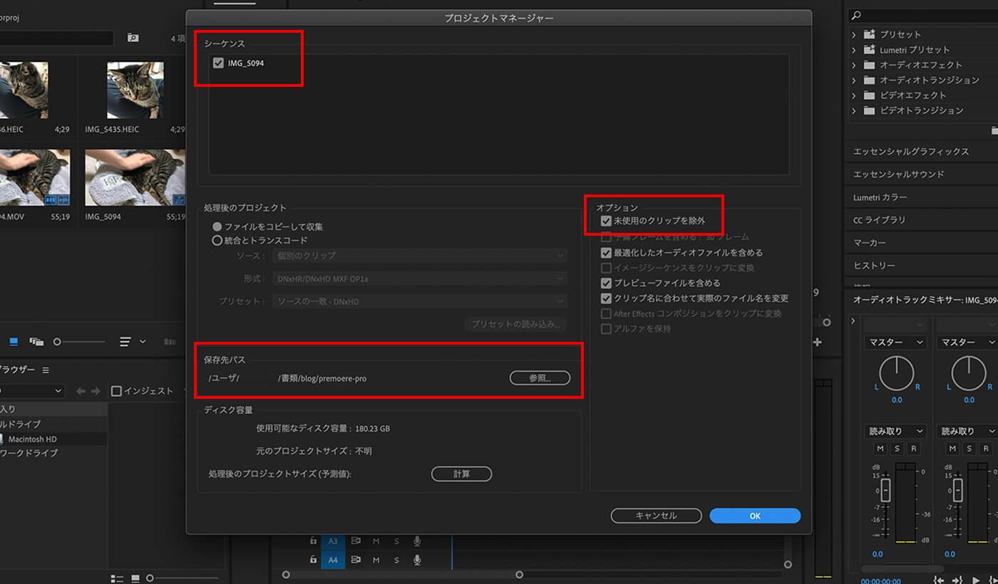premiere proパッケージ保存【ファイルをフォルダにまとめる方法】