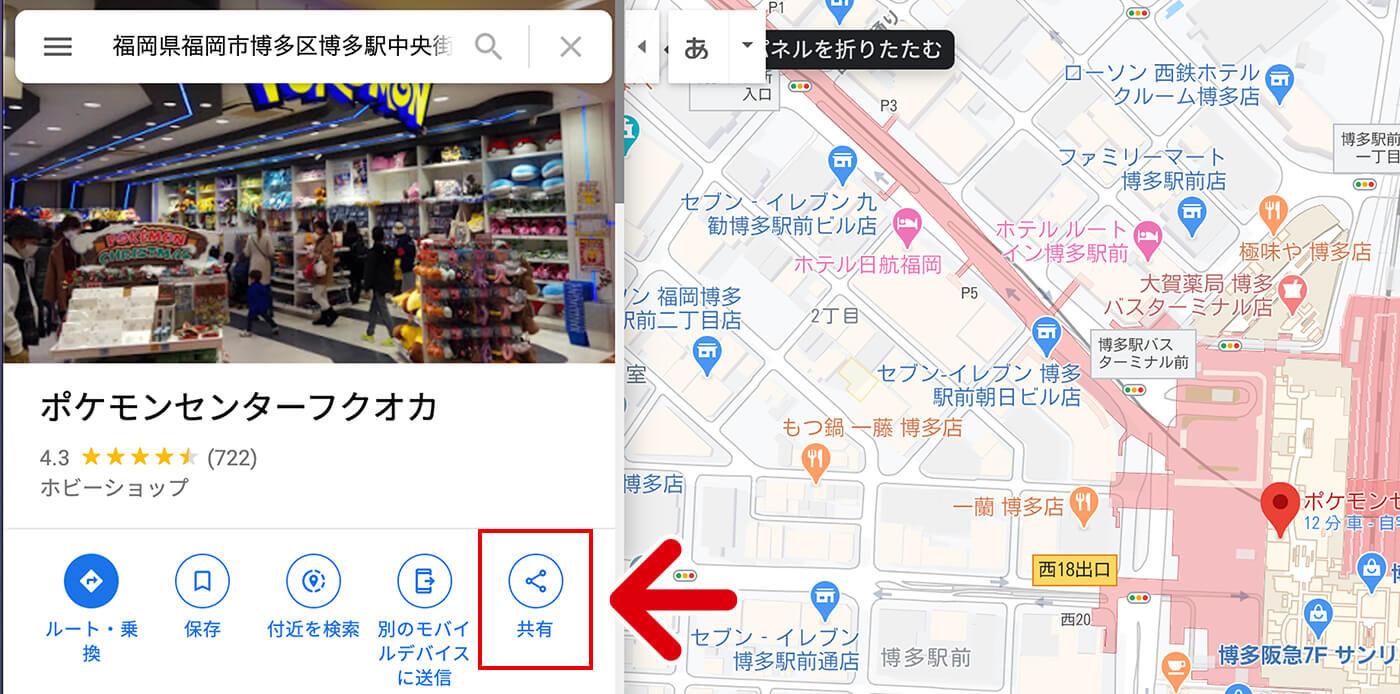 googleマップをhtmlに埋め込む手順とレスポンシブさせる方法
