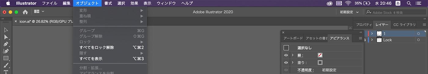 illustratorで複数のオブジェクトをまとめて選択【共通選択 / イラレ】