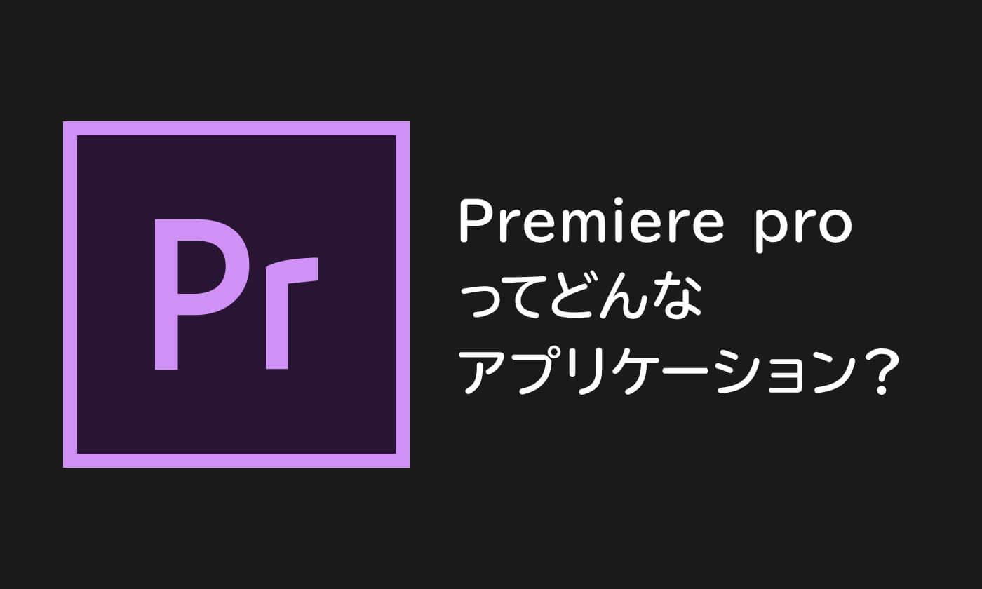 premiere-pro