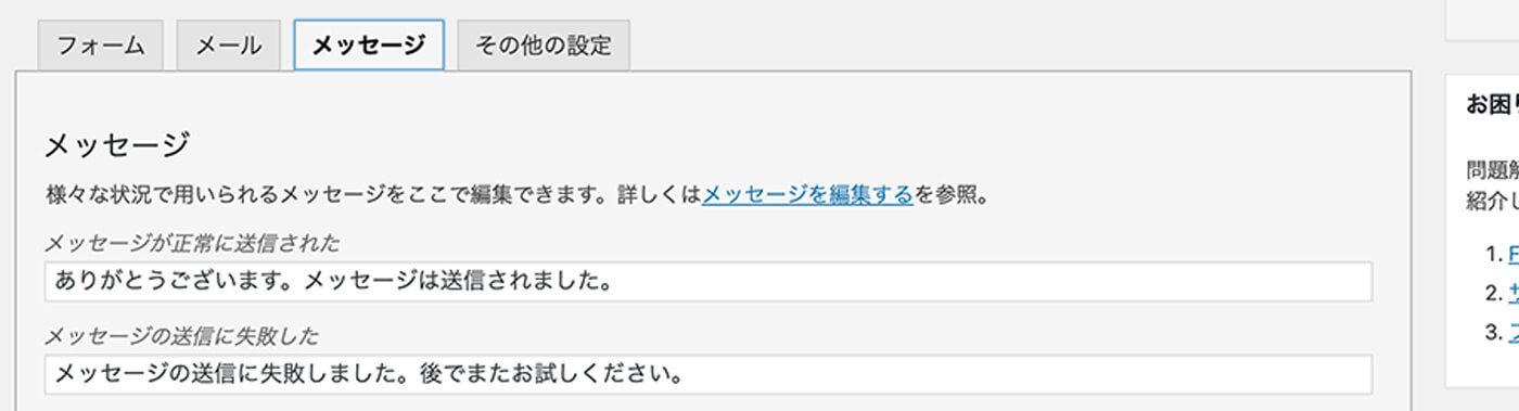 wordpressでお問い合わせページを作る手順〜導入編〜【Contact Form 7】