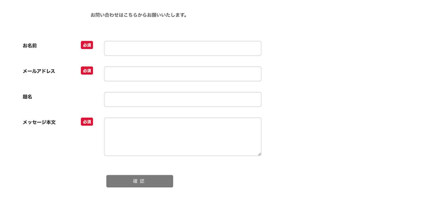 wordpressでお問い合わせフォームをカスタムする手順【css/コピペOK】