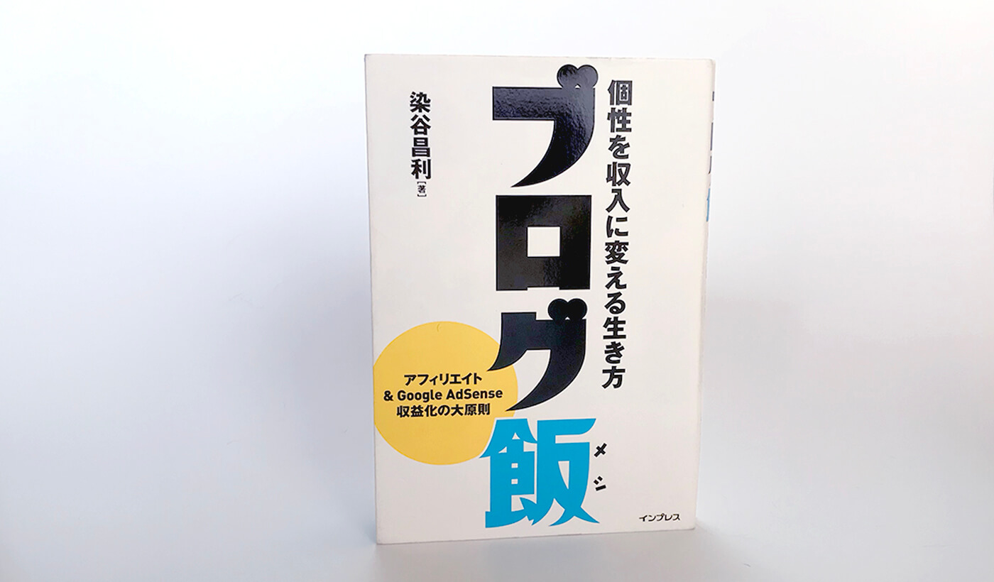 個性を収入に変える生き方 ブログ飯【書籍レビュー】