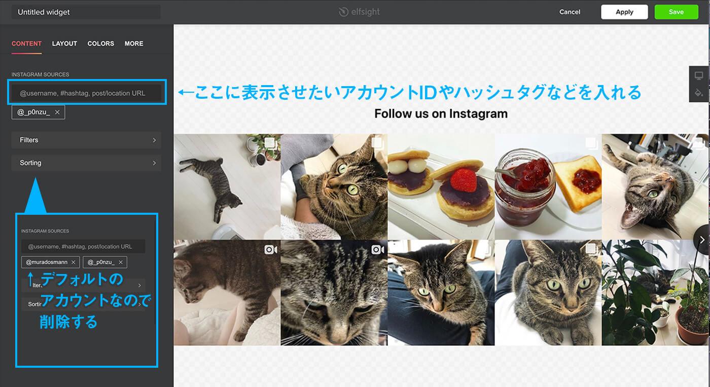 Instagram Feed「Instashow」の使い方【