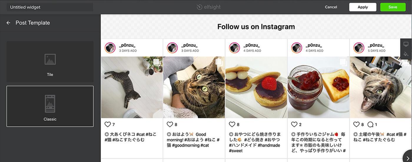 Instagram Feed「Instashow」の使い方