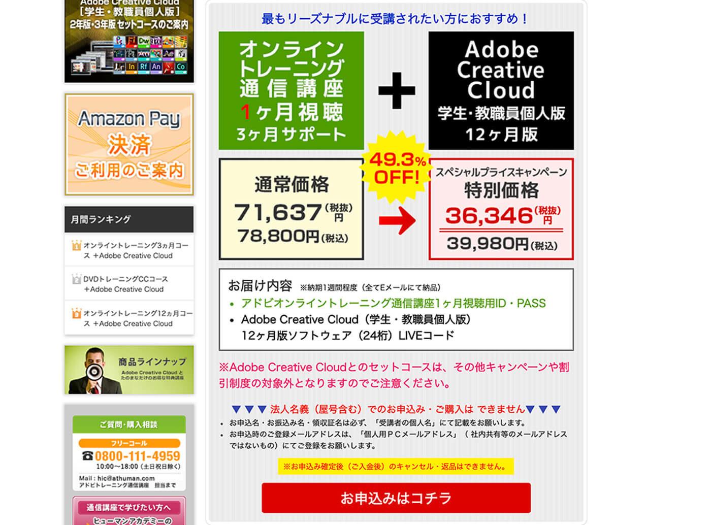 Adobeのソフトを安く入手する方法