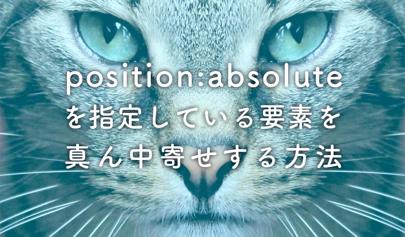 position:absoluteを指定している要素を真ん中寄せする方法【css】