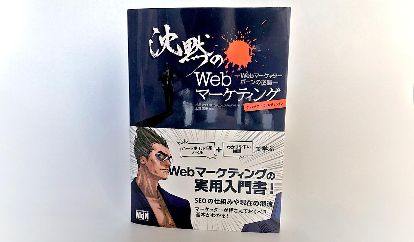 沈黙のwebマーケティング【書籍レビュー】