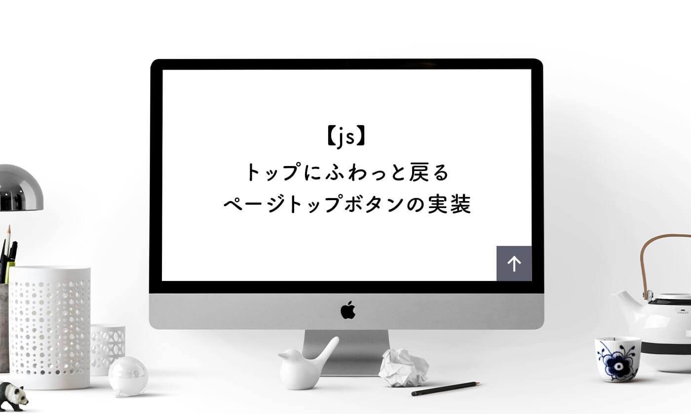 【js】トップにふわっと戻るページトップボタンの実装