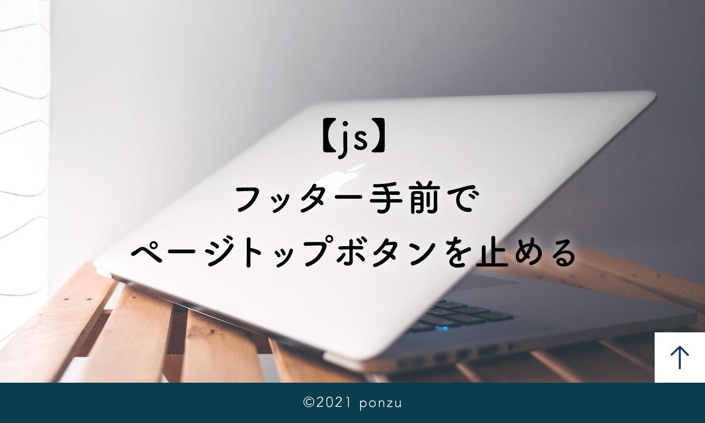 【js】フッター手前でページトップボタンを止める