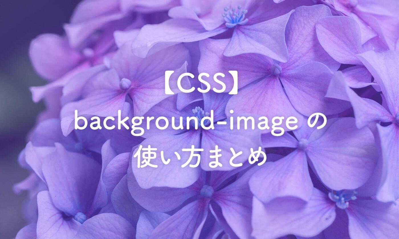 【CSS】background-imageの使い方まとめ
