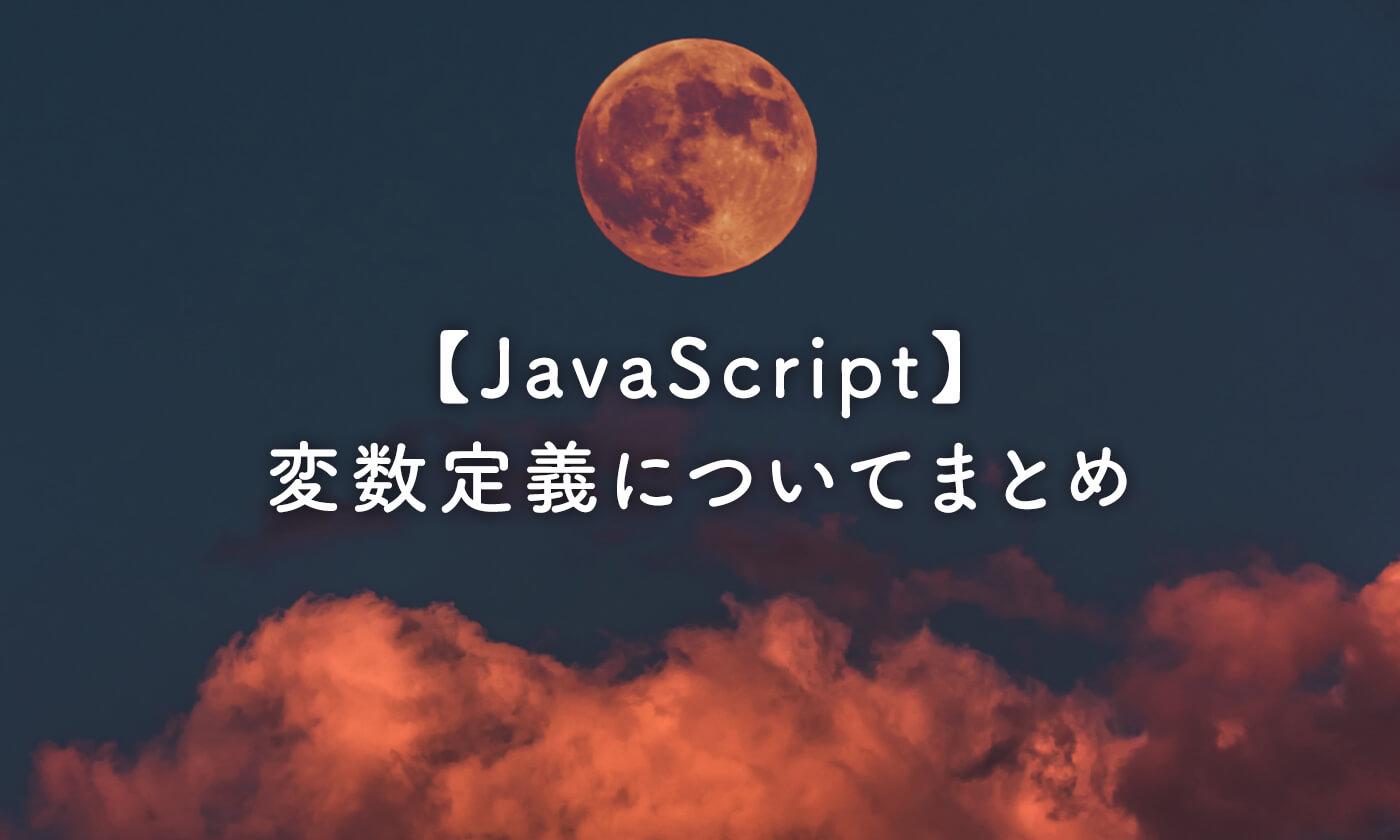 【JavaScript】変数定義についてまとめ